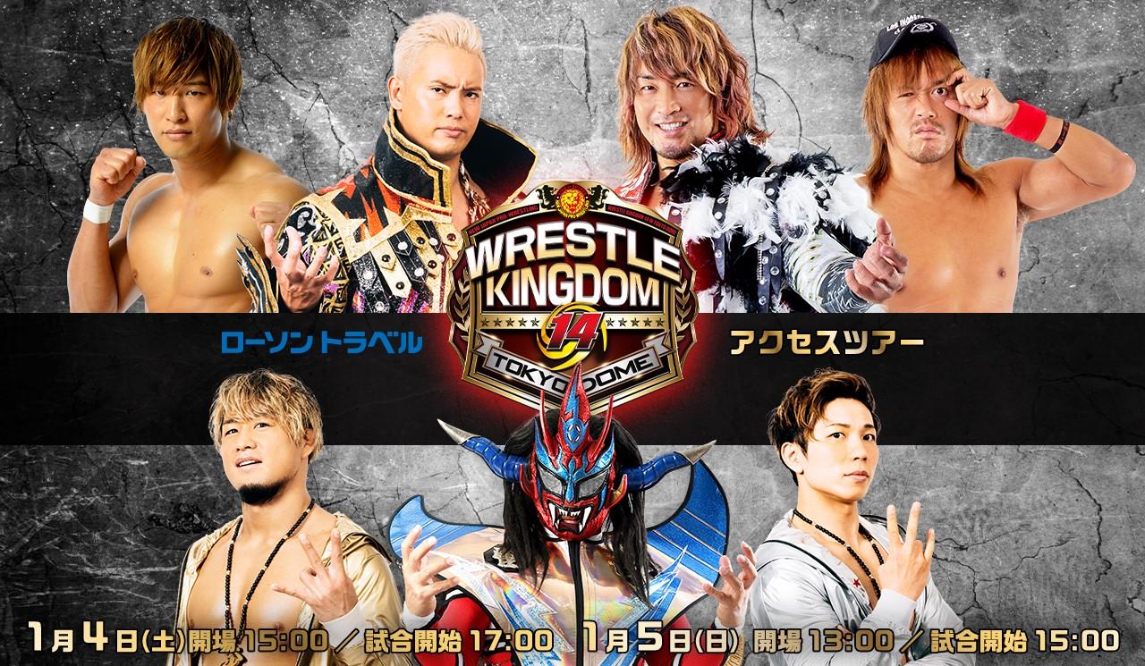 WRESTLE KINGDOM 14 in 東京ドーム アクセスツアー