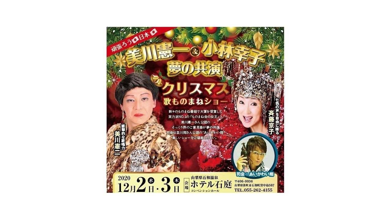 頑張ろう日本! 美川憲一&小林幸子 夢の共演 クリスマス歌ものまねショー in 石和温泉