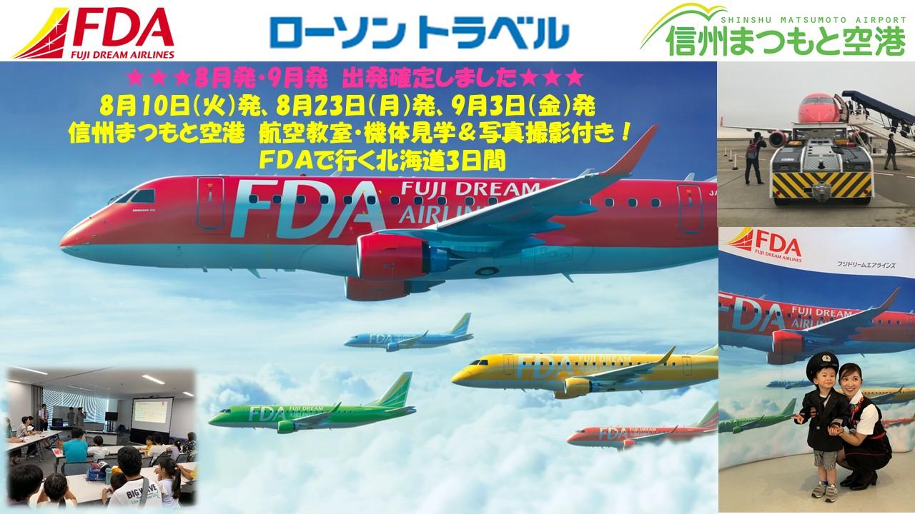 子供から大人までの航空教室!機体見学&写真撮影付き!北海道3日間